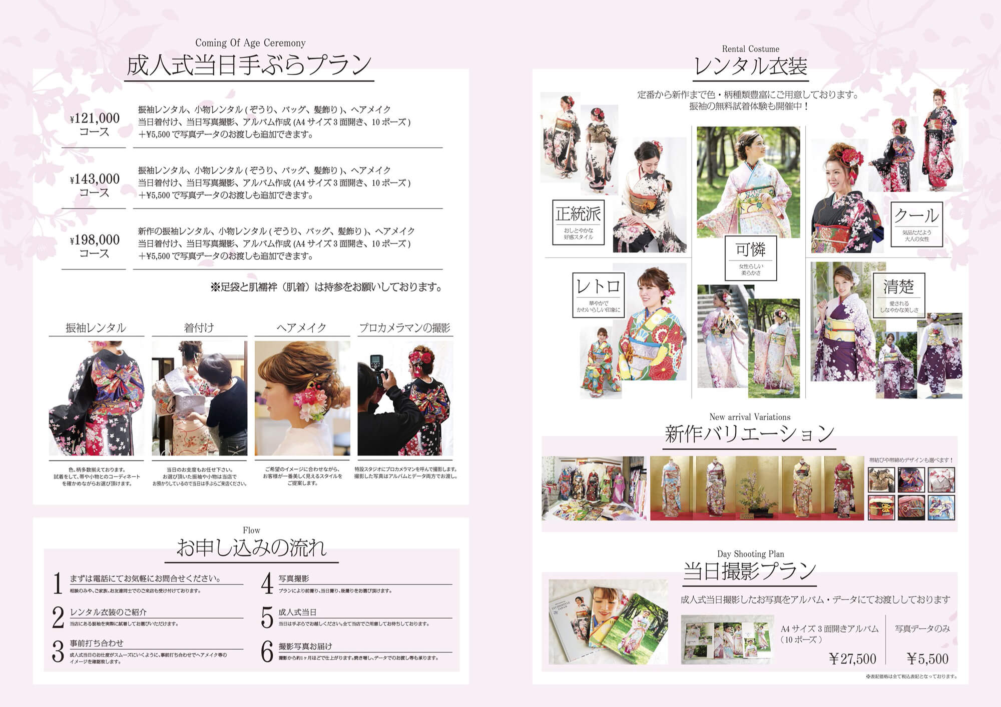 coming-of-age-ceremony-plan-20210408-full