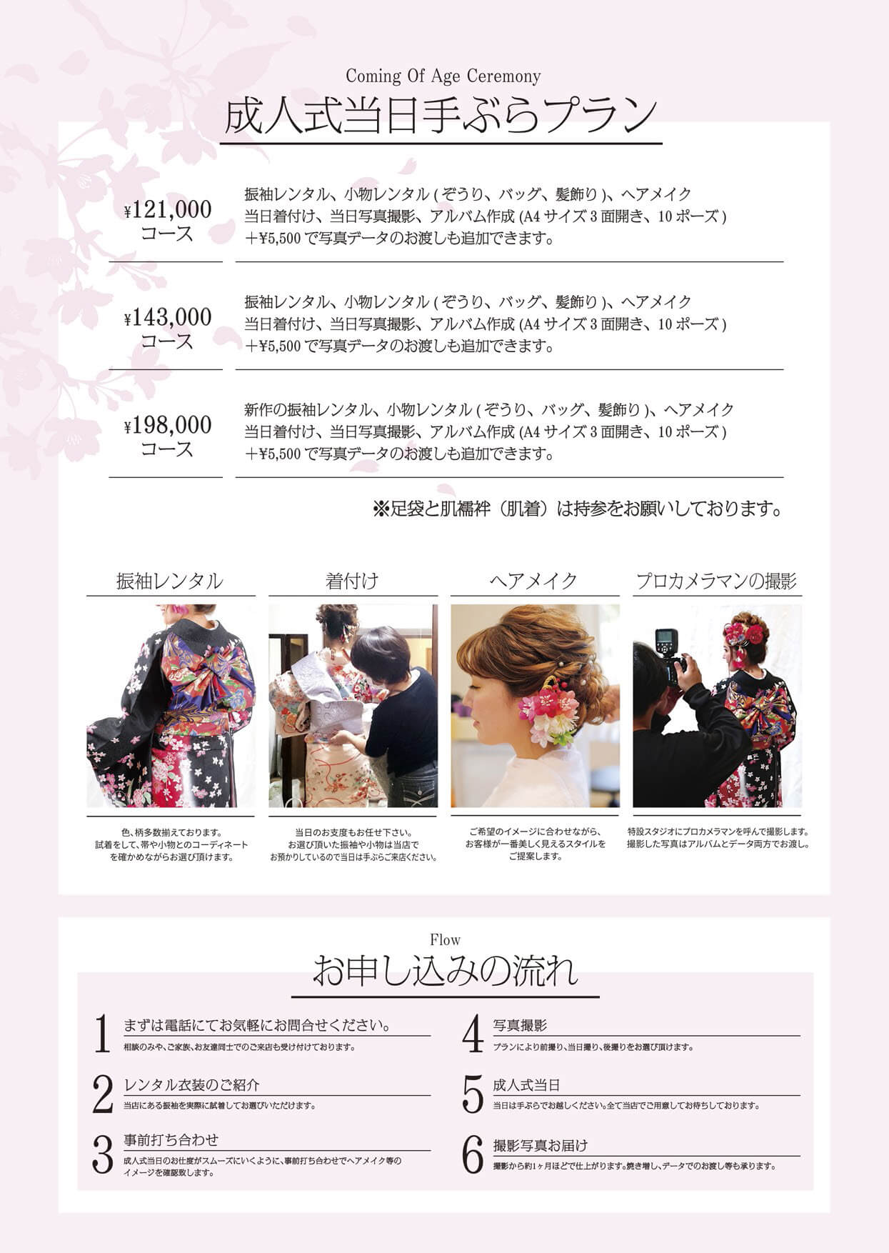 coming-of-age-ceremony-plan-20210408
